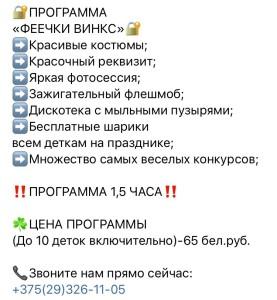 ВИНСК