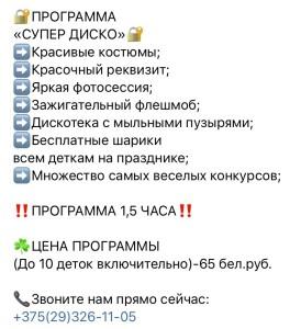 СУПЕР ДИСКО