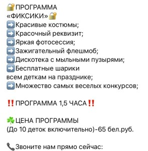 фикс1